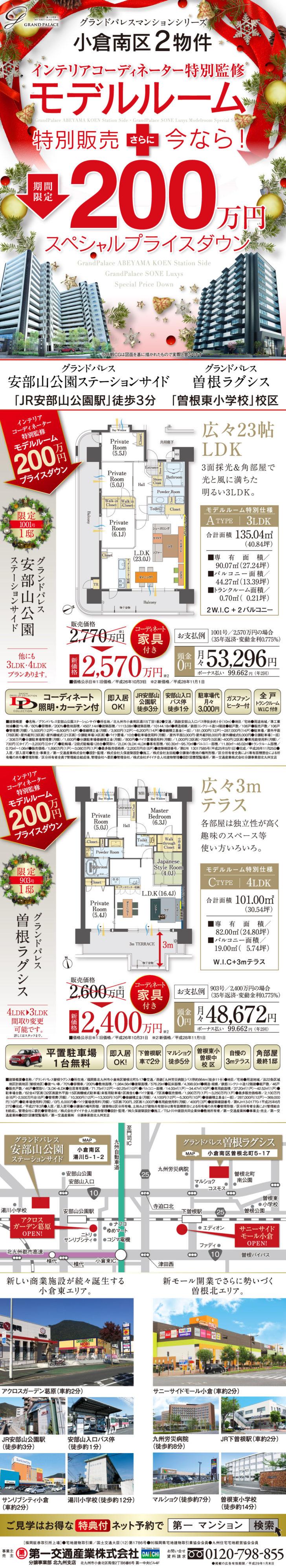 161130sone_abe_price_sp-jpg