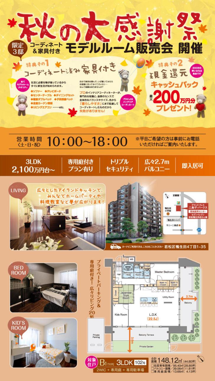 web_akidaikan_futajima_pc