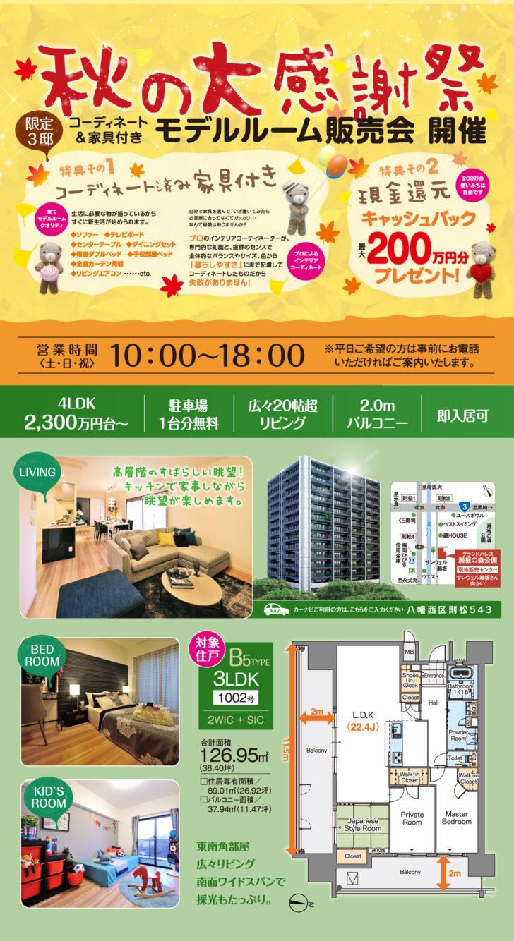 web_akidaikan_seita_pc